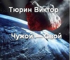 Чужой - Свой
