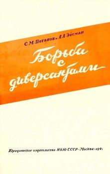 Потапов С.М., Эйсман А.А. Борьба с диверсантами