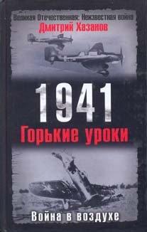 1941. Война в воздухе. Горькие уроки