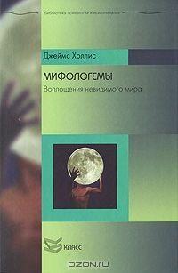 Мифологемы