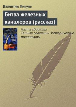 Валентин пикуль, битва железных канцлеров – скачать fb2, epub, pdf.