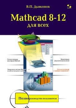 Mathcad 8-12 для всех