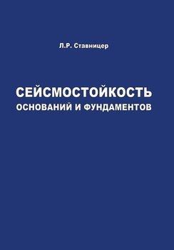 Книга Сейсмостойкость оснований и фундаментов