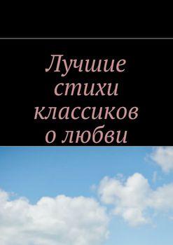 Лучшие стихи классиков о любви
