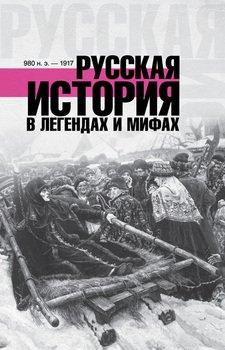 Русская история в легендах и мифах