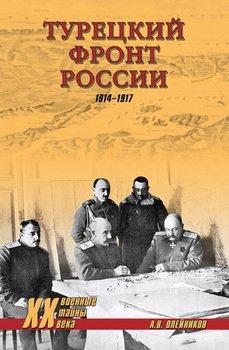 Турецкий фронт России. 1914–1917
