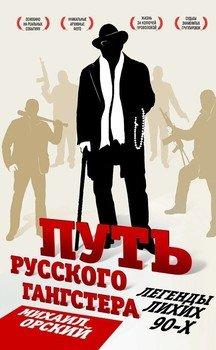 Путь русского гангстера. Легенды лихих 90-х