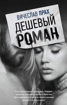 Дешевый роман