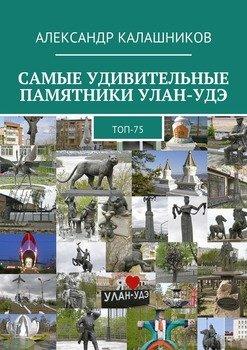 Самые удивительные памятники Улан-Удэ. Топ-75