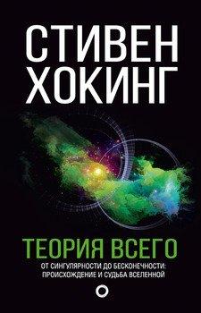 Теория всего. От сингулярности до бесконечности: происхождение и судьба Вселенной