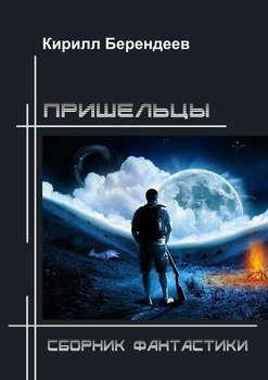 Пришельцы. Сборник фантастики