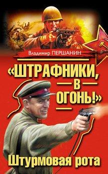 «Штрафники, в огонь!» Штурмовая рота