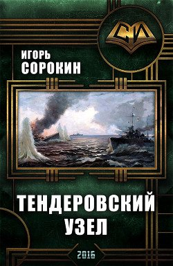 Флагман флотилии. Тендеровский узел