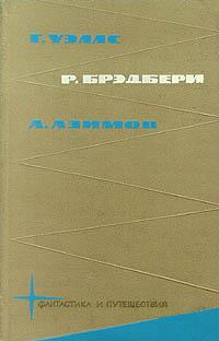 Г.Уэлс, Р.Брэдбери, А.Азимов