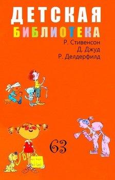 Детская библиотека. Том 63