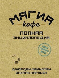 Магия кофе. Полная энциклопедия