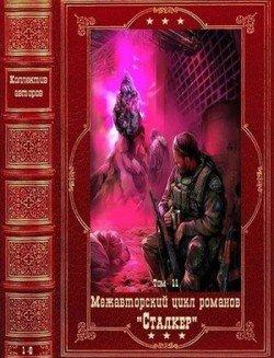 Межавторский цикл Сталкер-11. Компиляция. Книги 1-6