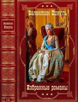 Избранные романы. Компиляция. Книги 1-11