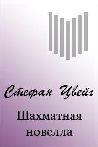 Шахматная новелла