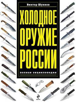 Холодное оружие России. Полная энциклопедия