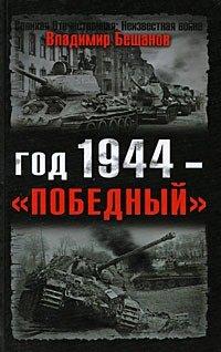 Год 1944 — «победный»