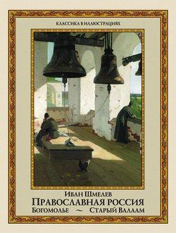 Православная Россия. Богомолье. Старый Валаам