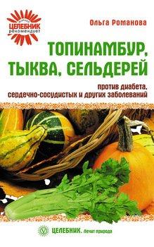 Топинамбур, тыква, сельдерей против диабета, сердечно-сосудистых и других заболеваний