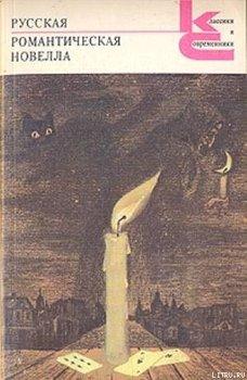 Русская романтическая новелла