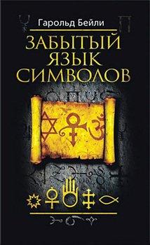 Забытый язык символов