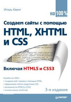 Создаем сайты с помощью HTML, XHTML и CSS на 100%