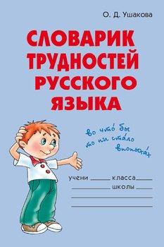Словарик трудностей русского языка.