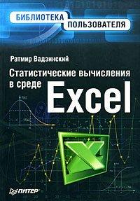 Статистические вычисления в среде Excel