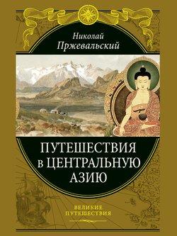 Путешествия в Центральной Азии