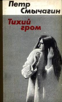 Тихий гром. Книги первая и вторая