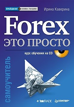 Forex – это просто