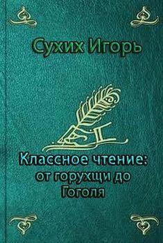 Классное чтение: от горухщи до Гоголя