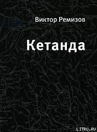 Кетанда