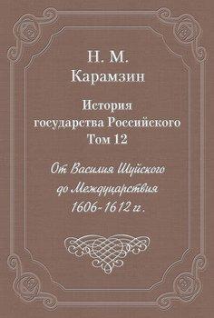 Читать онлайн Прокопий Ляпунов, или Междуцарствие в России…