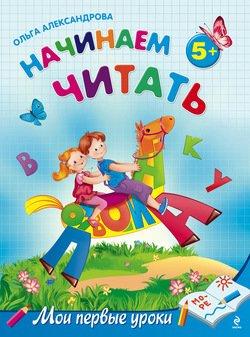 Начинаем читать: для детей от 5 лет