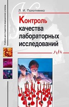 Контроль качества лабораторных исследований: учебное пособие