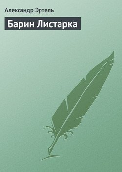 Барин Листарка