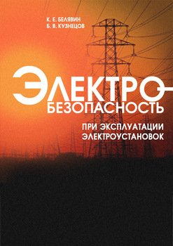 Электробезопасность при эксплуатации электроустановок