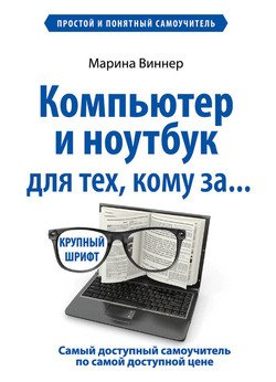 Компьютер и ноутбук для тех, кому за…