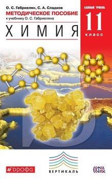 Методическое пособие к учебнику О. С. Габриеляна «Химия. 11 класс. Базовый уровень»