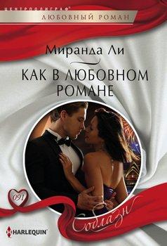 eroticheskiy-korotkiy-lyubovniy-roman