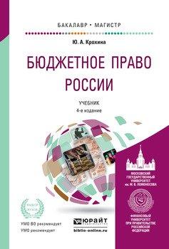 Бюджетное право России 4-е изд., пер. и доп. Учебник для бакалавриата и магистратуры