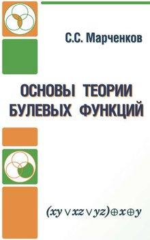 Книга Нетрадиционные гидравлические прикладные задачи и технологии