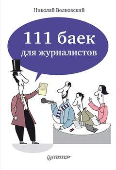 111 баек для журналистов