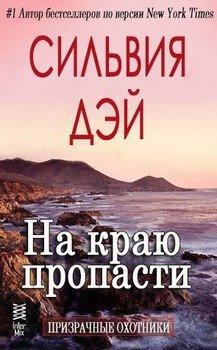 скачать бесплатно книгу сплетенная с тобой сильвия дэй в формате fb2