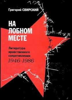 На лобном месте. Литература нравственного сопротивления. 1946-1986